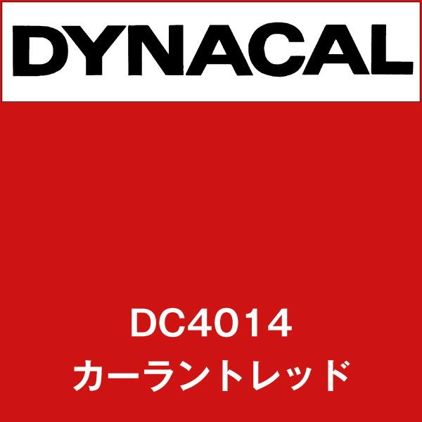 ダイナカル DC4014 カーラントレッド(DC4014)