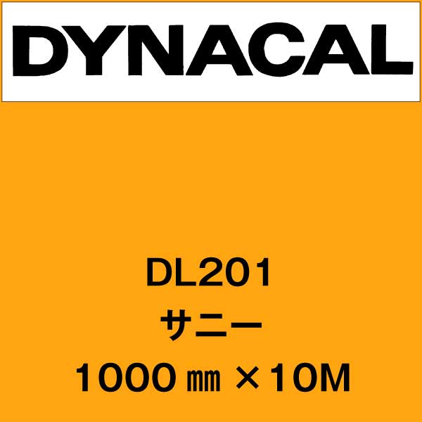 ダイナカルルミノ DL201 サニー(DL201)