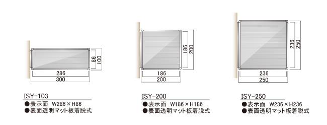 サインプレート イデア 突出 ISYタイプ(ISY-103/ISY-200/ISY-250)_N