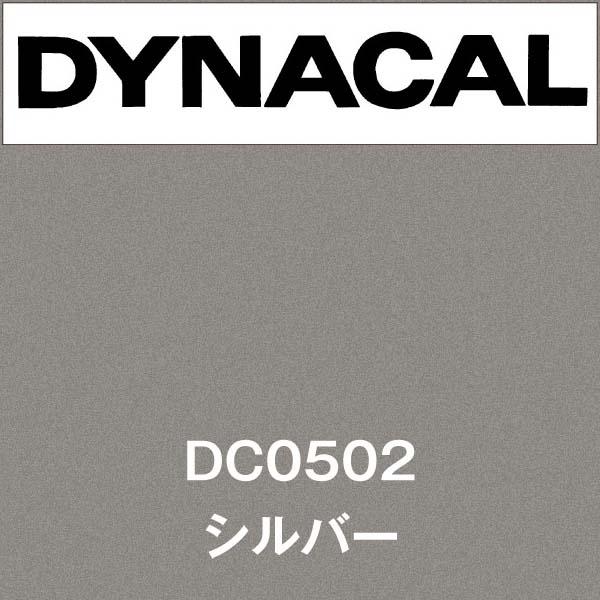 ダイナカル DC0502 シルバー(DC0502)