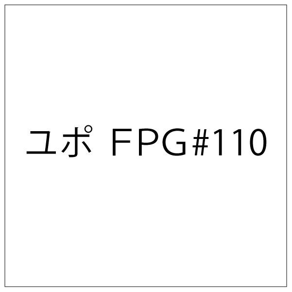 ユポ FPG#110(FPG#110)