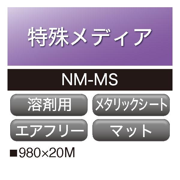 溶剤用 メタリックシート NM-MS マットシルバー 屋内用 強粘着 マトリクス(NM-MS)