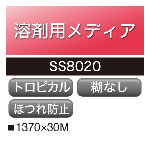 溶剤用 フリーカットクロス 糊なし SS8020(SS8020)
