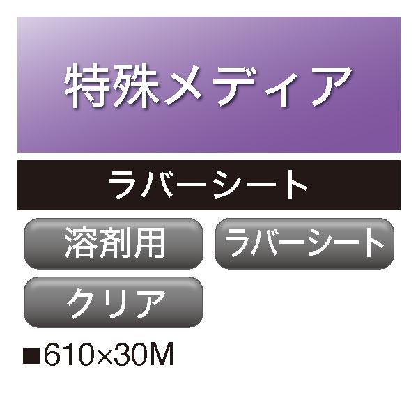 溶剤用 ラバーシート IJ-CL30 透明(IJ-CL30)