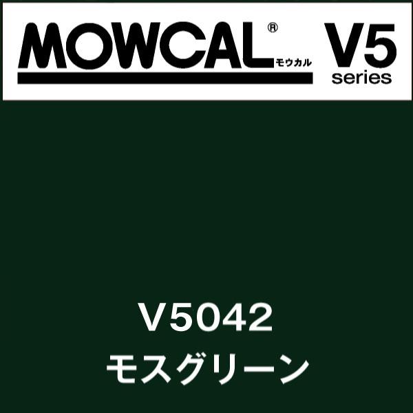 モウカルV5 V5042 モスグリーン(V5042)