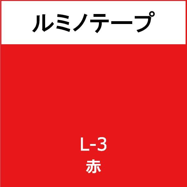 ルミノテープ L-3 赤(L-3)