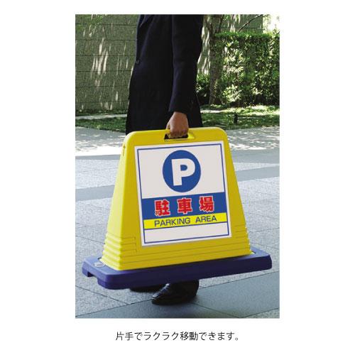 サインキューブ 「駐車禁止」(片面:874-011 両面:874-012)_K