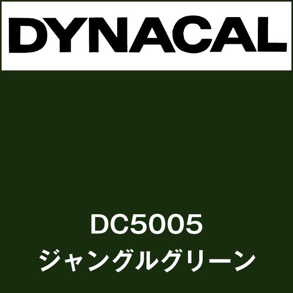 ダイナカル DC5005 ジャングルグリーン(DC5005)
