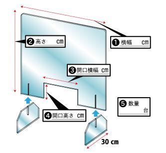 アクリルパーテーション 飛沫感染防止あんしんガード(MZ-01 / MZ-02 / MZ-03)_K