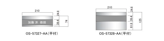 室名札 O-PIC 平付 OSタイプ(OS-57327-AA/OS-57328-AA)_N