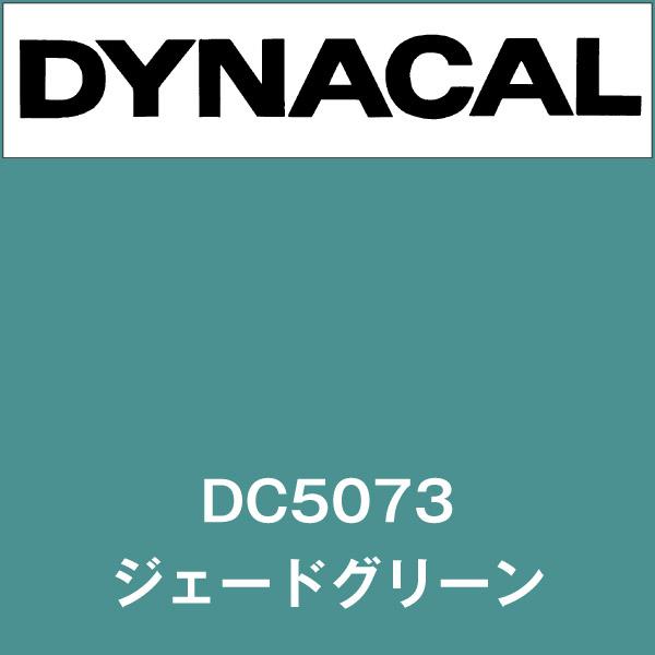 ダイナカル DC5073 ジェードグリーン(DC5073)