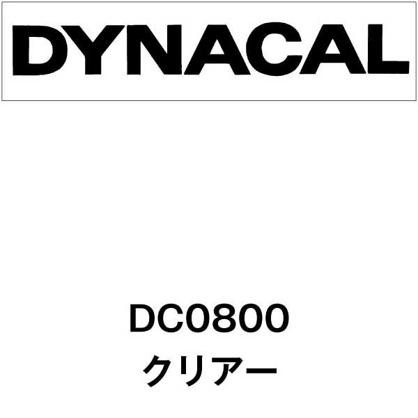 ダイナカル DC0800 クリアー(DC0800)