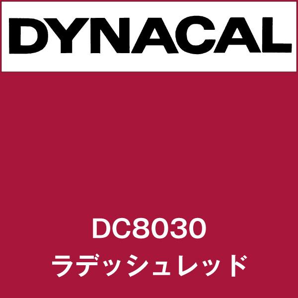 ダイナカル DC8030 ラデッシュレッド(DC8030)