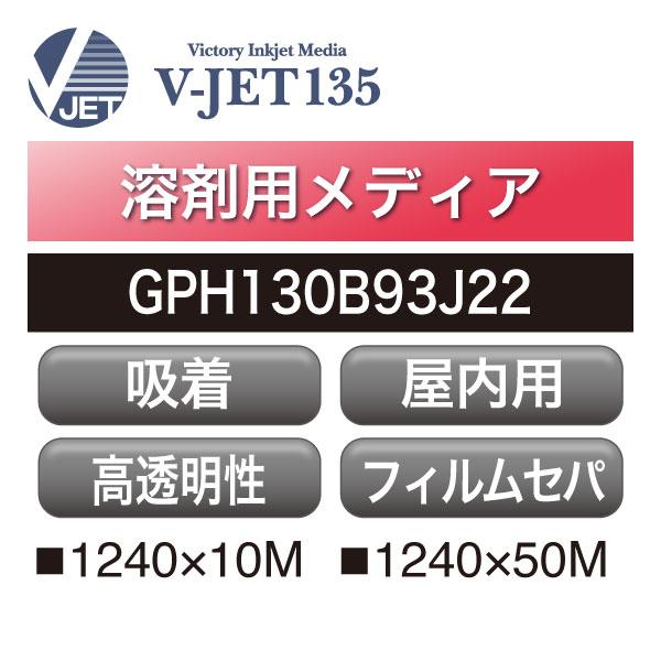 溶剤用 V-JET135 ゲルポリクリア 自己吸着 GPH130B93J22(GPH130B93J22)