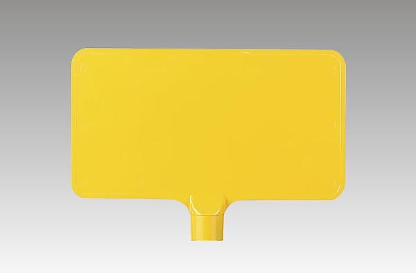 コーン用 カラーサインボード 871-77(871-77)