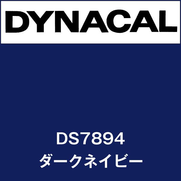 ダイナサイン DS7894 ダークネイビー(DS7894)