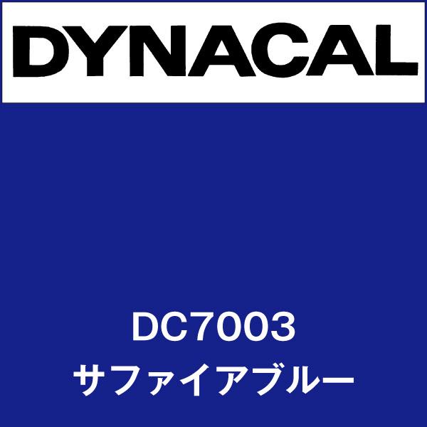 ダイナカル DC7003 サファイアブルー(DC7003)