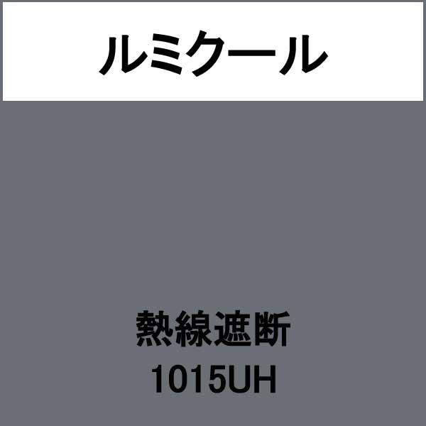 ルミクール 熱線遮断 1015UH(1015UH)
