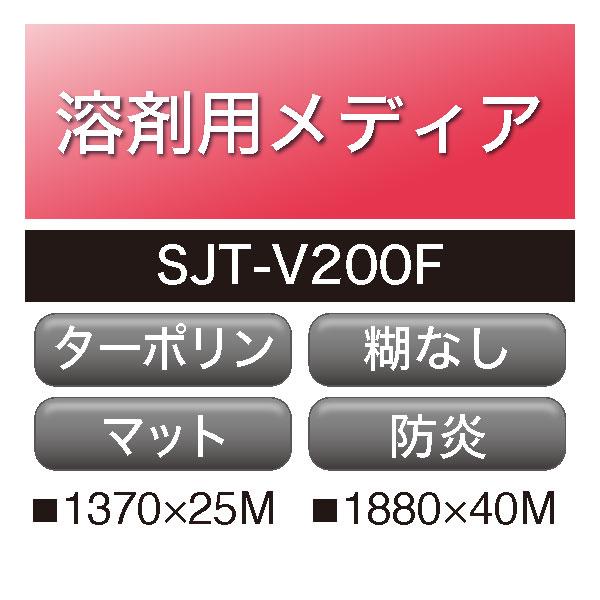 溶剤用 アドマックス ターポリン SJT-V200F(SJT-V200F)