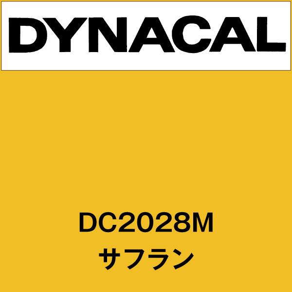ダイナカル DC2028M サフラン(DC2028M)