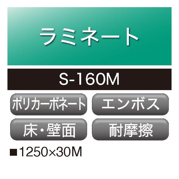 ラミネート ダイナカルメディア ポリカーボネートフィルム 床用 エンボス S-160M(S-160M)