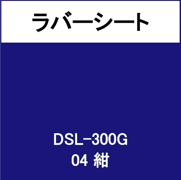 ラバーシート DSL-300G 紺 艶あり(DSL-300G)