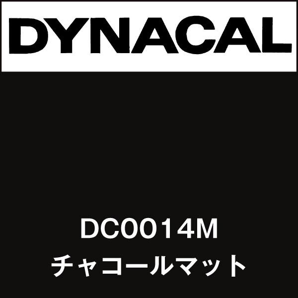 ダイナカル DC0014M チャコールマット(DC0014M)