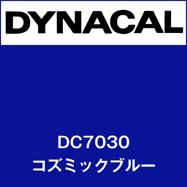 ダイナカル DC7030 コズミックブルー(DC7030)