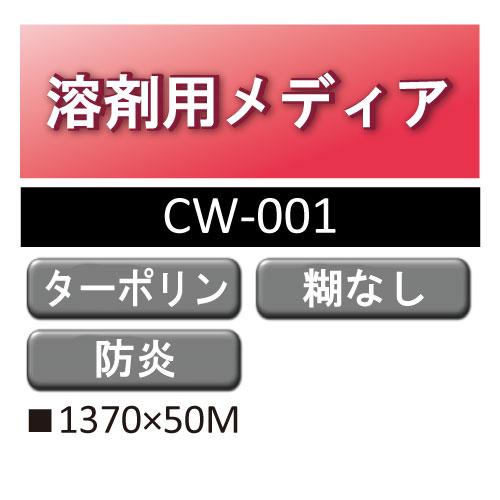 溶剤用 高強度ターポリン 防炎 ルミジェット-W CW-001(CW-001)