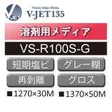 溶剤用 V-JET135 短期 塩ビ グロス 強粘 再剥離 グレー糊 VS-R100S-G