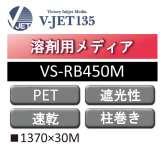 溶剤用 V-JET135 遮光リジットバナー 糊なし VS-RB450M