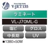 ラミネート V-JET135 中長期 塩ビ グロス UV VL-J70ML-G