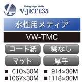水性用 V-JET135 厚手コート紙 糊なし VW-TMC