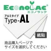 エコノラックAL 紙貼タイプ