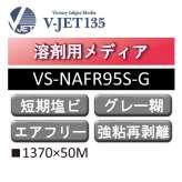 溶剤用 V-JET135 短期 塩ビ グロス エアフリー 強粘 グレー糊 VS-NAFR95S-G