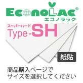 エコノラックSH 紙貼タイプ