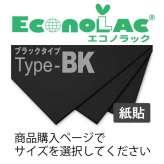 エコノラックBK ブラック紙貼タイプ