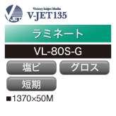 ラミネート V-JET135 短期 塩ビ グロス VL-80S-G