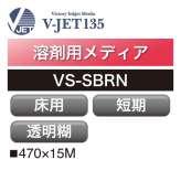 溶剤用 V-JET135 短期 床用 透明糊 VS-SBRN