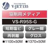 溶剤用 V-JET135 短期 塩ビ グロス 強粘 再剥離 グレー糊 VS-R95S-G