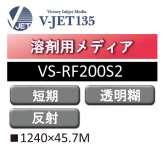 溶剤用 V-JET135 反射シート VS-RF200S2