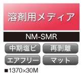 溶剤用 塩ビ マット 強粘 再剥離 マトリクス グレー糊 NM-SMR