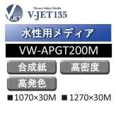 水性用 V-JET135 高密度 速乾PP合成紙 VW-APGT200M