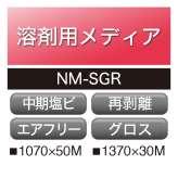 溶剤用 塩ビ グロス 強粘 再剥離 マトリクス グレー糊 NM-SGR