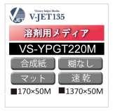 溶剤用 V-JET135 高密度速乾PP合成紙 マット 糊なし VS-YPGT220M