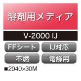 溶剤用 アドマックス 不燃FFシート 屋外用 糊なし V-2000 IJ