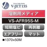 溶剤用 V-JET135 短期 塩ビ マット 強粘 再剥離 エアフリー グレー糊 VS-AFR95S-M