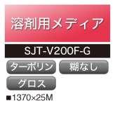 溶剤用 アドマックス 光沢ターポリン SJT-V200F-G