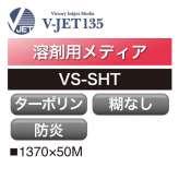 溶剤用 V-JET135 高強度ターポリン 防炎 VS-SHT