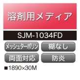 溶剤用 アドマックス メッシュターポリン 両面印刷用 SJM-1034FD
